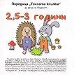 Точната книжка: За деца на възраст 2.5 - 3 години - Агнешка Старок - книга