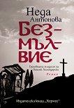 Безмълвие - Неда Антонова - книга