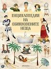 Енциклопедия на обикновените неща - Щепанка Секанинова -