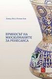 Приносът на мюсюлманите за Ренесанса - Ахмед Иса, Осман Али - книга