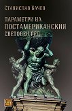 Параметри на постамериканския световен ред - Станислав Бачев -