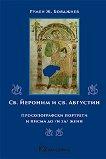 Св. Йероним и Св. Августин. Просопографски портрети и писма до (и за) жени - Румен Ж. Бояджиев -