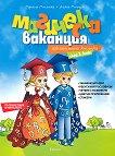 Магическа ваканция: Ваканционна книжка след 3. клас - Мариела Миланова, Деяна Милушева -