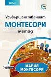 Усъвършенстваният Монтесори метод - том 1 - Мария Монтесори - детска книга