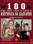 100 неща, които трябва да знаем за културата на България: Словото и звукът - Райна Гаврилова - книга