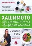 Хашимото: Хранителна фармакология - Изабела Уенц - книга