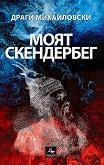 Моят Скендербег - Драги Михайловски - книга