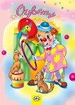 Оцвети: Цирк - книга