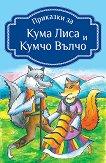 Приказки за Кума Лиса и Кумчо Вълчо - детска книга