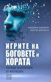 Игрите на боговете и хората - Владимир Дубковски, Валерия Дубковска - детска книга