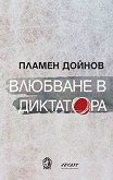Влюбване в диктатора - Пламен Дойнов - книга