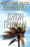 Ветрове над Камино - Джон Гришам - книга