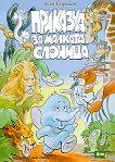 Приказки с картинки за чудати животинки Комплект от 3 книжки - детска книга