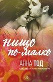 Нищо по-малко - Анна Тод - книга