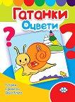 Оцвети: Гатанки - детска книга