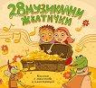 28 музикални жълтички -
