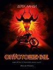 Демон шосе - книга 2: Опустошение - Дерек Ланди -