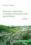 Защитени територии и опазване на биологичното разнообразие - табло