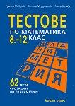 Планиметрия: Тестове по математика за 8., 9., 10., 11. и 12. клас - Румяна Маврова, Татяна Мерджанова, Гинка Бизова -
