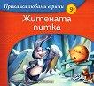 Приказки любими в рими - книжка 9: Житената питка - детска книга