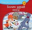 Приказки любими в рими - книжка 10: Болен здрав носи - Любомир Николов -