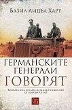 Германските генерали говорят - книга