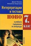 Интерпретации и тестове: Ново в учебното съдържание по литература за 7. клас - Дария Манева, Николина Георгиева -