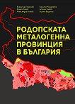 Родопската металогенна провинция в България -