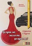 Целуни ме, моля те, целуни ме - Даниела Емандиева -