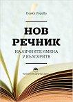 Нов речник на личните имена у българите - Пенка Радева -