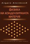 Физика на кондензираната материя - Андрей Апостолов -
