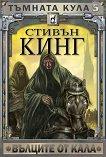 Тъмната кула - книга 5: Вълците от Кала - книга