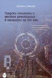 Градски политики и местна демокрация в началото на XXI век - Евелина Стайкова -