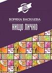 Нищо лично - Боряна Василева - книга
