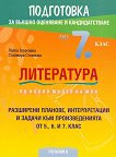 Подготовка по литература за външно оценяване и кандидатстване след 7. клас - Лалка Георгиева, Стоймира Стоилова -