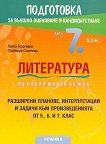 Подготовка по литература за външно оценяване и кандидатстване след 7. клас - Лалка Георгиева, Стоймира Стоилова - помагало