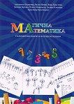 Магична математика: Състезателни задачи за четвъртокласници - помагало