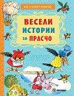 Най-хубавите приказки: Весели истории за Прасчо - Валерий Горбачов -