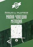 Малка човешка мелодия - Йордан Д. Радичков - книга