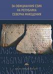 За официалния език на Република Северна Македония -
