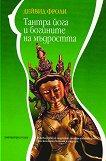 Тантра йога и богините на мъдростта - книга