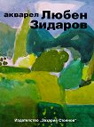 Акварел : Любен Зидаров - книга