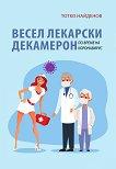 Весел лекарски декамерон по време на коронавирус - Тотко Найденов - книга