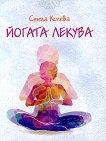 Йогата лекува - Стела Колева - книга