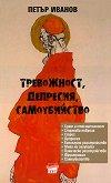 Тревожност, депресия, самоубийство - Петър Иванов -