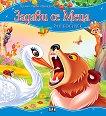Моята първа приказка: Задави се Меца - детска книга