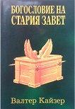 Богословие на Стария Завет -