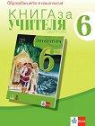 Книга за учителя по литература за 6. клас - Д. Янев -