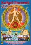 Уникална книга на астрологията - Клавдий Птолемей -