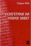 Екзегетика на Новия Завет - книга